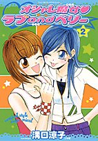 Oshare Majo Love and Berry 2 (ladybug Comics Special) (2006) ISBN: 4091402496 [Japanese Import]