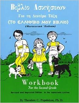 Book Workbook for My Greek Reader