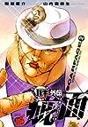 バキ外伝疵面 2 (チャンピオンREDコミックス)