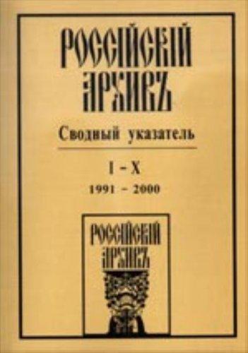 Read Online Rossiiskii Arkhiv: Svodnyi Ukazatel': I - X (1991-2000) pdf