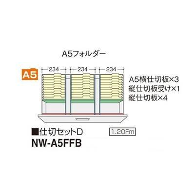仕切セットD  NW-A5FFB B007CEMCJE
