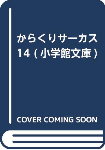 からくりサーカス 14 (小学館文庫 ふD)