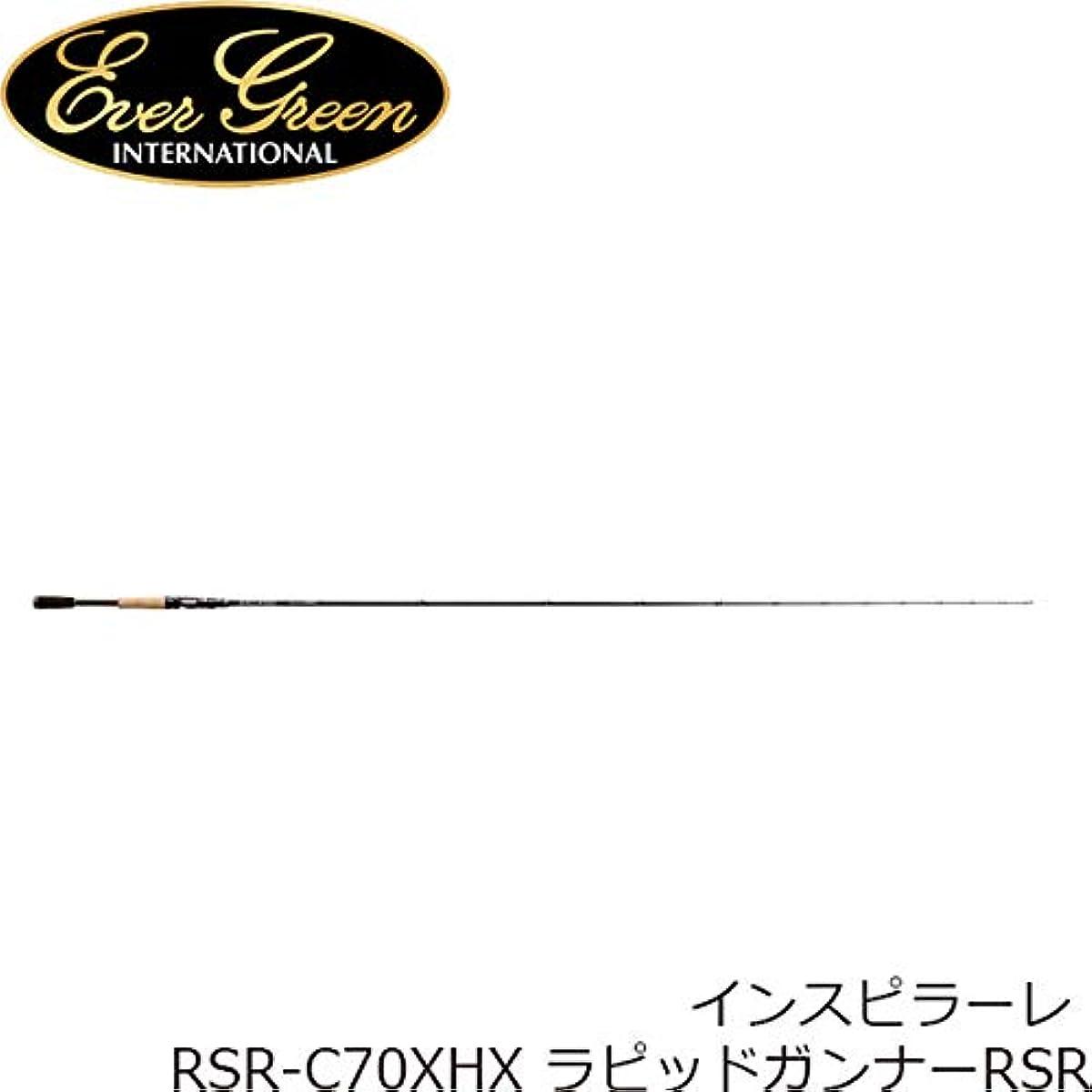 [해외] 애버그린인스필러레 라핏토건나RSR RSR-C70XHX
