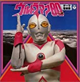 Soundtrack by Theme Songs of Ultraman 80 (2004-03-27)