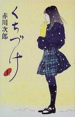 Book's Cover of くちづけ〈上〉 (カドカワ・エンタテインメント) (日本語) 単行本 – 1997/11/1