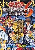Yu-Gi-Oh ? ? Duel Monsters 6 Expert 2 - Game Boy Advance version (MZ) (V Jump books - game series) (2002) ISBN: 4087791521 [Japanese Import]