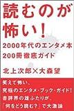 読むのが怖い! 2000年代のエンタメ本200冊徹底ガイド