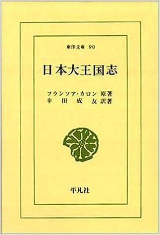 日本大王国志 (東洋文庫 (90)) |...
