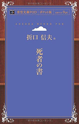 死者の書 (青空文庫POD(ポケット版))