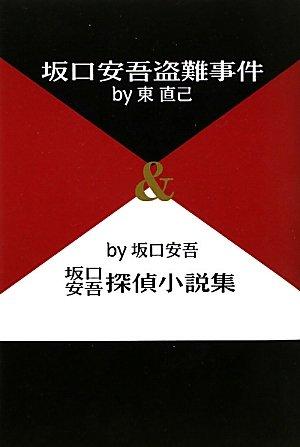 坂口安吾盗難事件&坂口安吾探偵小説集 (柏艪舎文芸シリーズ)