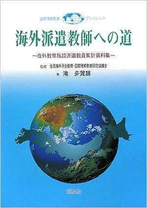 海外派遣教師への道―在外教育施...