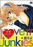 恋愛ジャンキー 17巻