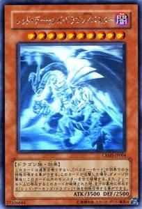 CRMS-JP004 [ホロ] : レッド・デーモンズ・ドラゴン/バスターの商品画像