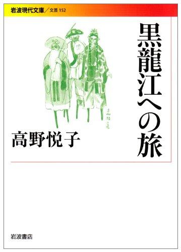 黒龍江への旅 (岩波現代文庫)