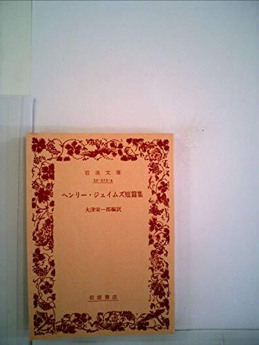 ヘンリー・ジェイムズ短篇集 (1985年) (岩波文庫)