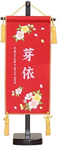 名前旗 [桜刺繍] 赤生地 ラメピンク刺繍文字 (小) スタンド付き 雛人形 座敷旗 高さ57cm [3-fz-9720]