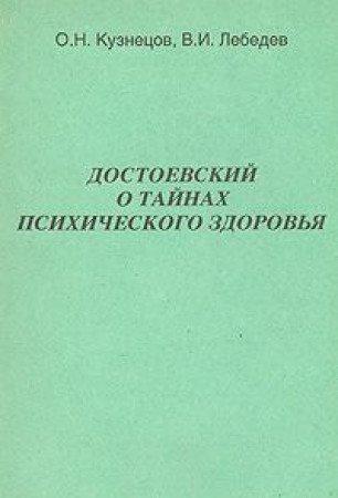 Dostoevskiĭ o taĭnakh psikhicheskogo zdorovʹi͡a︡ (Russian Edition) O. N Kuznet͡s︡ov