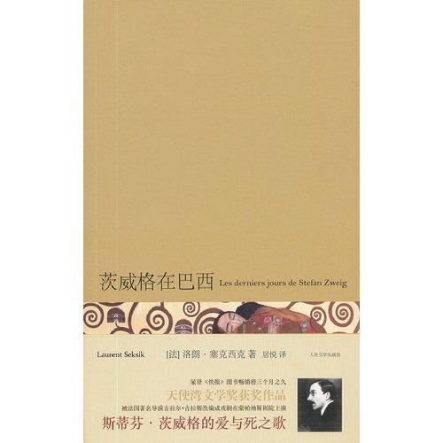 Read Online The space of Ci Wei is in the Brazil (Chinese edidion) Pinyin: ci wei ge zai ba xi ebook