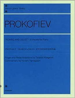 プロコフィエフ 〈ロメオとジュリエット〉ピアノのための10の小品 全音ピアノライブラリー