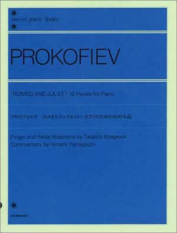 2003 10 Piece - Pieces whole tone piano library of 10 for piano Prokofiev <Romeo and Juliet> (2003) ISBN: 4111606512 [Japanese Import]