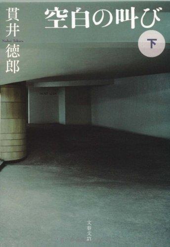 空白の叫び〈下〉 (文春文庫)