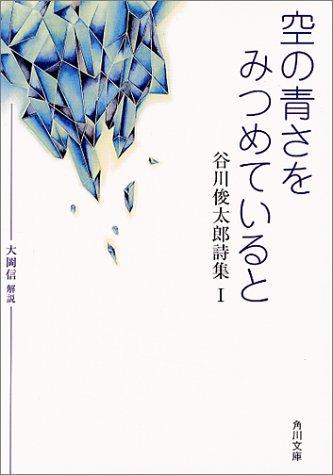 空の青さをみつめていると―谷川俊太郎詩集 1 (角川文庫 (2559))