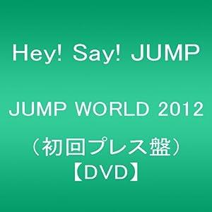 『JUMP WORLD 2012(初回プレス盤)』