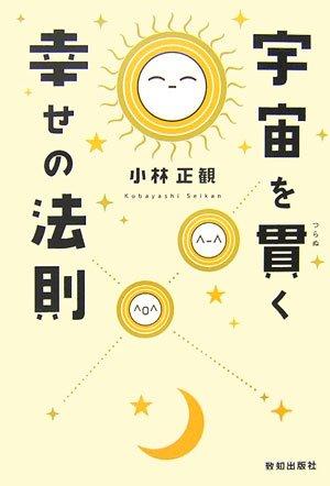 宇宙を貫く幸せの法則 小林正観