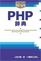 Pocket詳解 PHP辞典