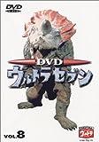 DVD ウルトラセブン Vol.8