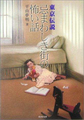 東京伝説―忌まわしき街の怖い話 (竹書房文庫)