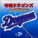 中日ドラゴンズ~炎の応援歌 2000~