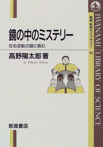 鏡の中のミステリー (岩波科学ライブラリー)