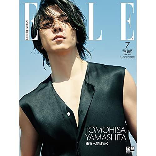 ELLE JAPON 2021年 7月号 増刊 表紙画像