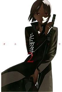 ヒトガタナ-(1) (BLADE COMICS) ...