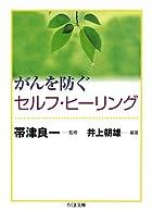 がんを防ぐセルフ・ヒーリング (ちくま文庫)