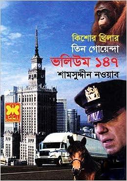 Bangla Ebook Tin Goyenda