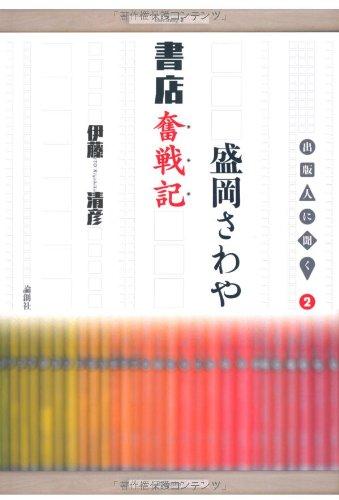 盛岡さわや書店奮戦記―出版人に聞く〈2〉 (出版人に聞く 2)