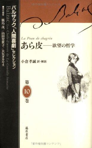 あら皮 〔欲望の哲学〕 (バルザック「人間喜劇」セレクション(全13巻・別巻二) 10)