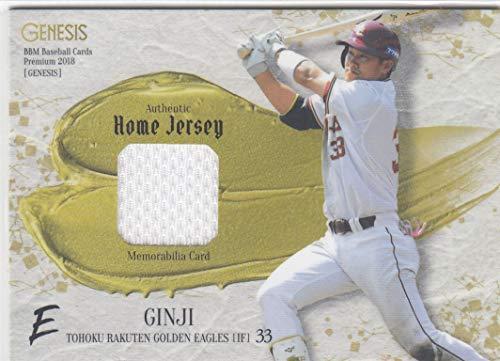 BBM2018 GENESIS 269/300 銀次 (メモラビアカード/ホームジャージー/東北楽天ゴールデンイーグルス) ベースボールカード ジェネシス