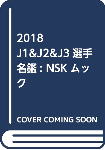 J1&J2&J3選手名鑑 2018 (NSK MOOK)