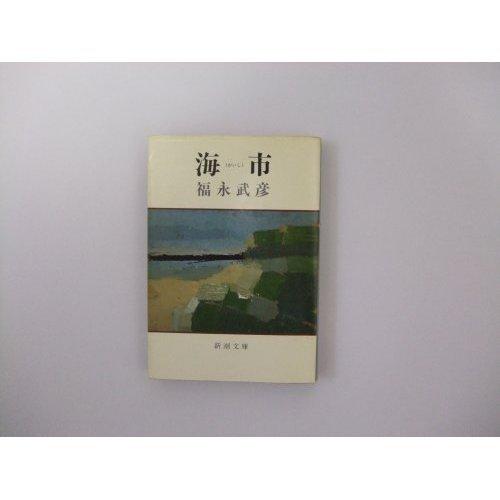海市 (新潮文庫)