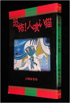 川崎ゆきお全集 (6)