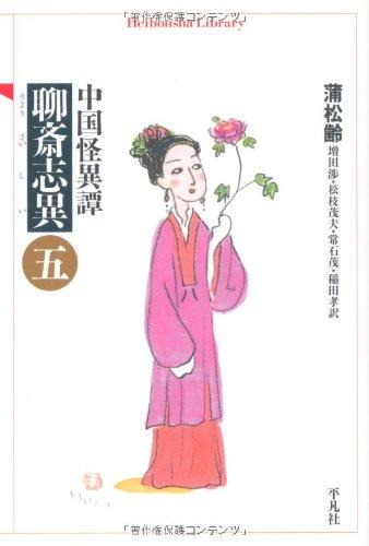 中国怪異譚 聊斎志異〈5〉 (平凡社ライブラリー)