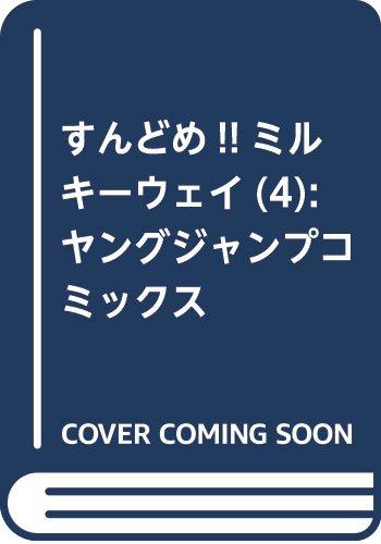すんどめ!! ミルキーウェイ 4 (ヤングジャンプコミックス)