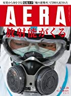 AERA 2011年3月28日号『放射能がくる』