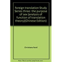 foreign translation Study Series three: the purpose of sex (analysis of function of translation theory)(Chinese Edition)