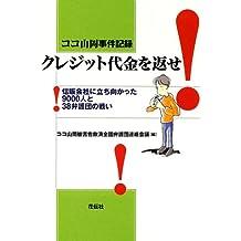 Kurejitto daikin o kaese : Koko yamaoka jiken kiroku : Shinpan gaisha ni tachimukatta 9000nin to 38 bengodan no tatakai.