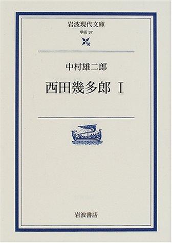 西田幾多郎〈1〉 (岩波現代文庫)