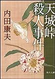 天城峠殺人事件 (角川文庫)